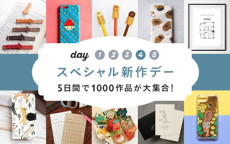 スペシャル新作デー Day4