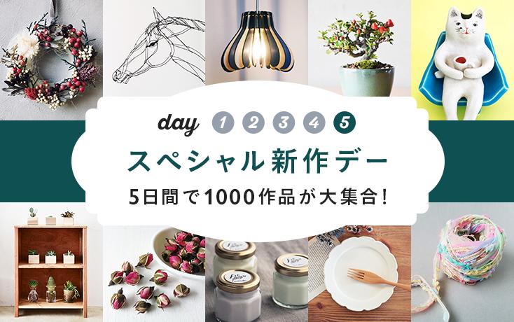 スペシャル新作デー Day5