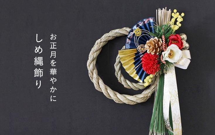 お正月を華やかに しめ縄飾り