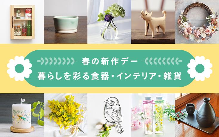 春の新作デー1日目「暮らしを彩る食器・インテリア・雑貨」