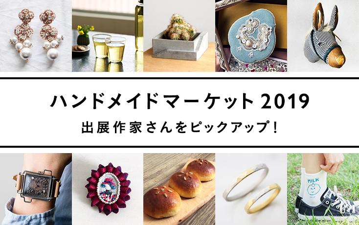 ハンドメイドマーケット2019 出展作家さんをピックアップ!