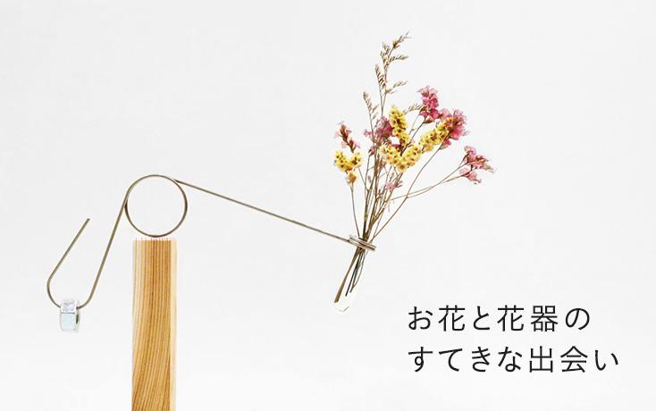 お花と花器のすてきな出会い