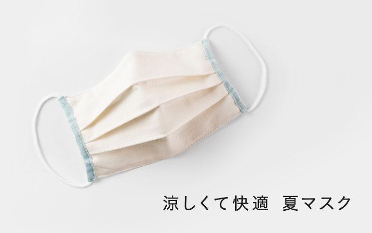 涼しくて快適 夏マスク