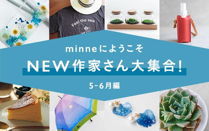 minneにようこそ NEW作家さん大集合! -5~6月編-