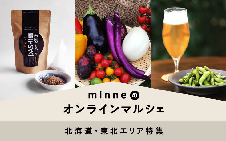 minneのオンラインマルシェ 北海道・東北エリア特集