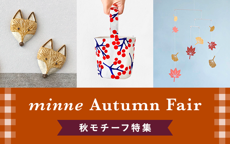 minne Autumn Fair 秋モチーフ特集