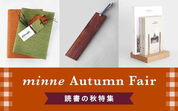 minne Autumn Fair 読書の秋特集