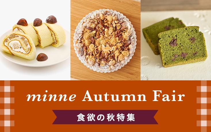 minne Autumn Fair 食欲の秋特集