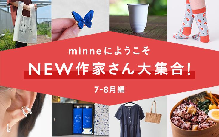 minneにようこそ NEW作家さん大集合! -7~8月編-