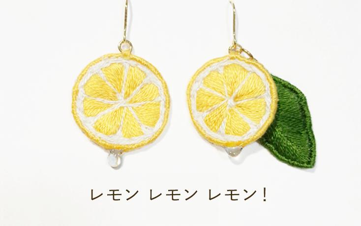 レモン レモン レモン!