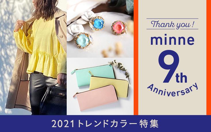 2021トレンドカラー特集 - minne 9th Anniversary -
