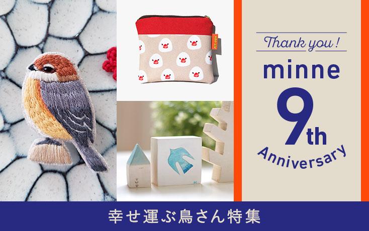 幸せ運ぶ鳥さん特集 - minne 9th Anniversary -