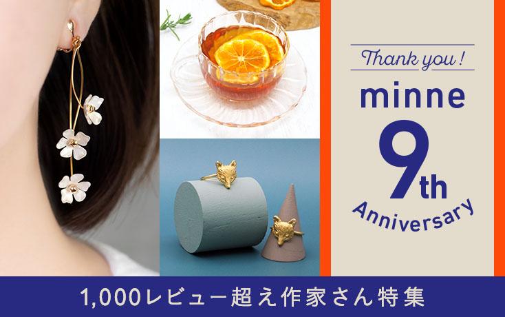 1,000レビュー超え作家さん特集 - minne 9th Anniversary -
