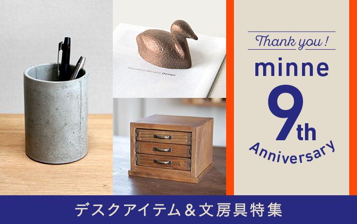 デスクアイテム&文房具特集 - minne 9th Anniversary -