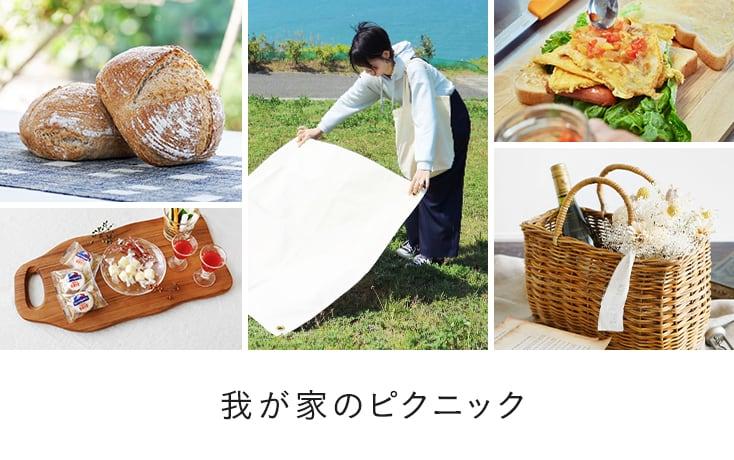 我が家のピクニック