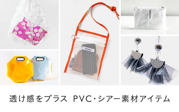 透け感をプラス PVC・シアー素材アイテム