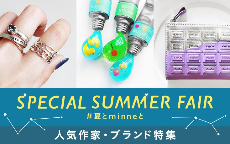 人気作家・ブランド特集 Special Summer Fair