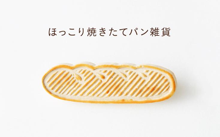 ほっこり焼きたてパン雑貨