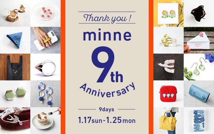 minne9周年記念企画のお知らせ
