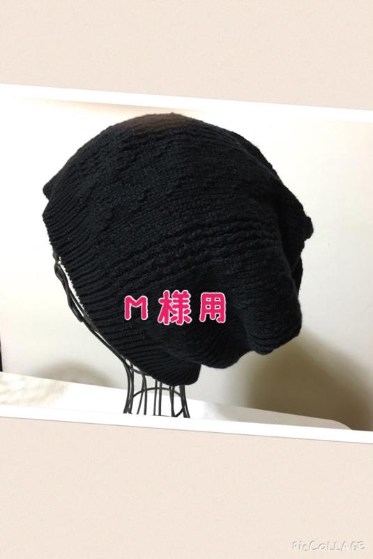 Mさま専用タックレース編み帽子 ブラック