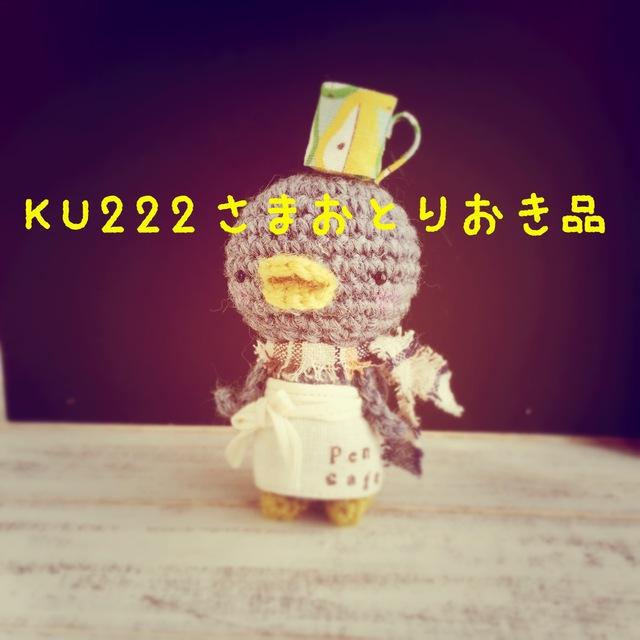 ku222様お取り置きのお品です