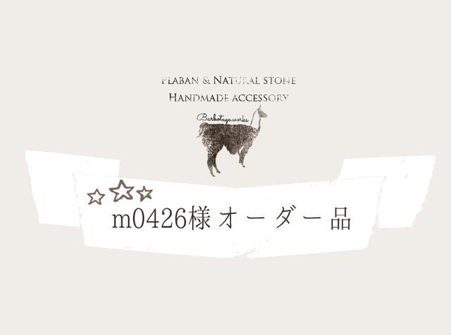 m様専用ページ