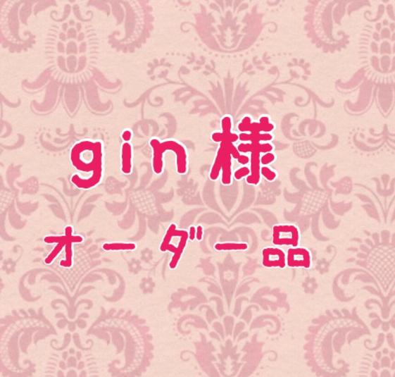 ginさま専用 ねじり入りスヌード