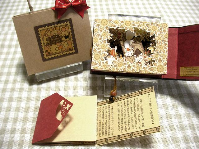 【トンネルブック】Present for you