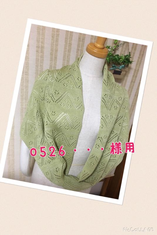 0526・・・さま専用 透かし編みスヌード 淡草色