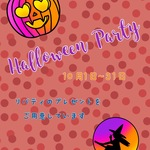 ☆ Halloween Party ☆ リバティプレゼント