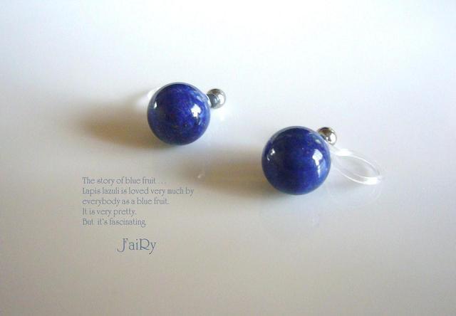 ヒトツブノアオ 。. : * Lapis lazuli