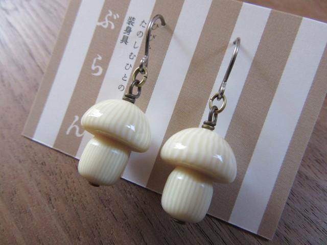 【ぶらん】日本製・象牙みたいなきのこビーズのピアス