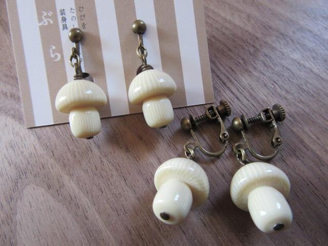【ぶらん】日本製・象牙みたいなきのこビーズのイヤリング
