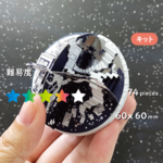 【キット】The Star Child [K-063]