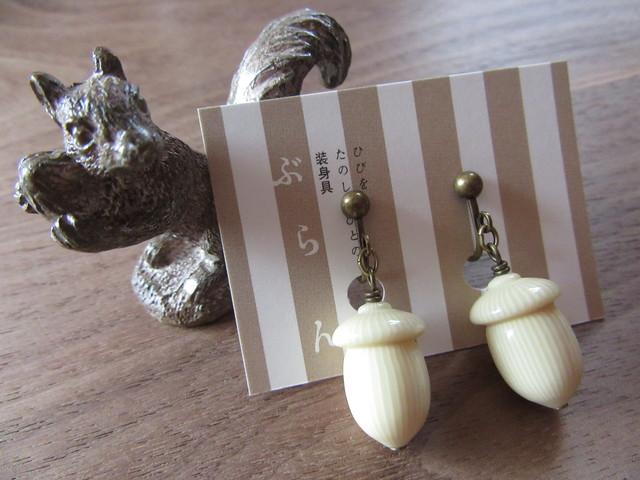 【ぶらん】日本製・象牙みたいなどんぐりビーズのイヤリング