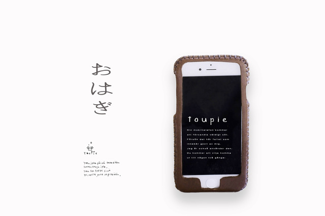 iPhone7 iPhone6s iPhoneSE iPhone6各種レザーケース(おはぎ)