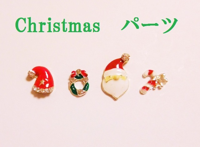 Christmasパーツ 4個セット