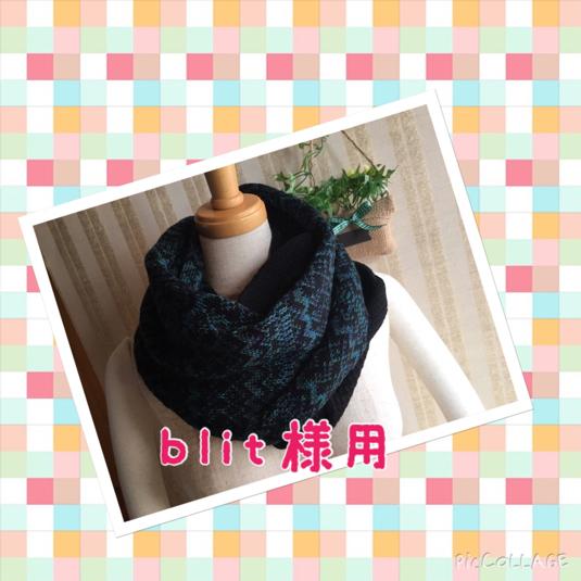 blit・・・さま専用編み込みスヌード ターコイズー&黒