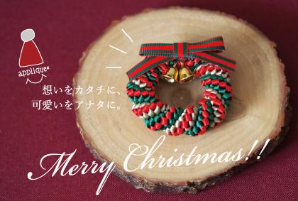 あっぷりけなクリスマス