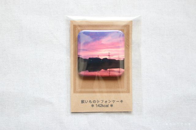 紫芋のシフォンケーキ・缶バッチ【skyre...