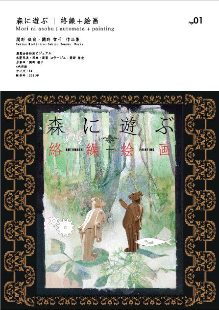 「森に遊ぶ-絡繰+絵画-」作品図録