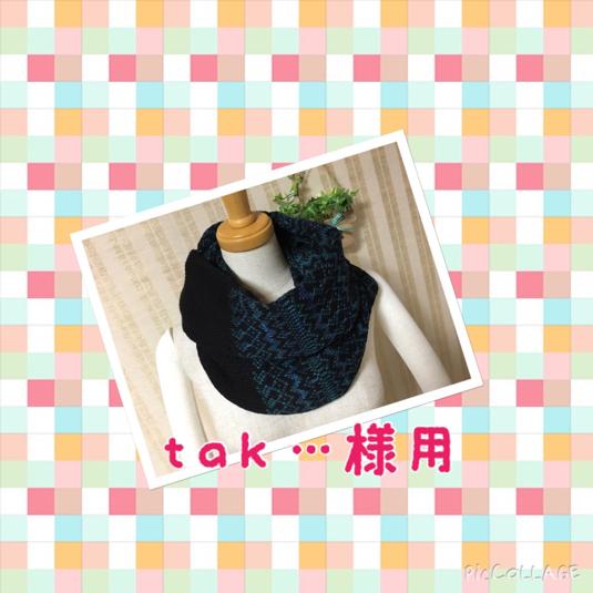 tak・・・さま専用編み込みスヌード ターコイズー&黒