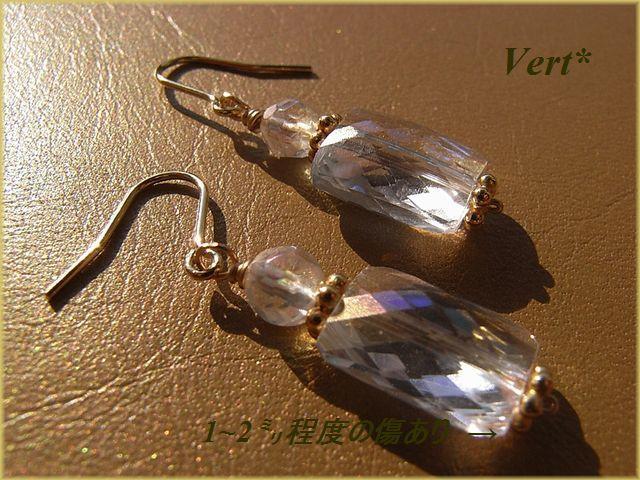 Vert* 【18KGP】アクアオーラホワイトピアス