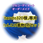 haruto320様 #フルコーディネートオーダー着物セット
