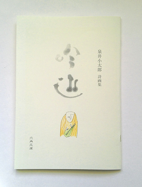 詩画集「吟遊」