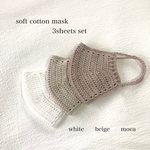 【人気no.1】soft cotton mask 3枚セット
