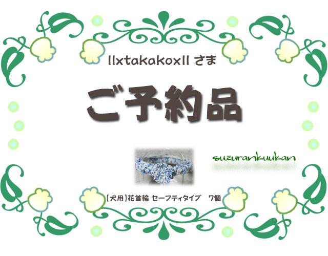 【犬用】花首輪 セーフティタイプ