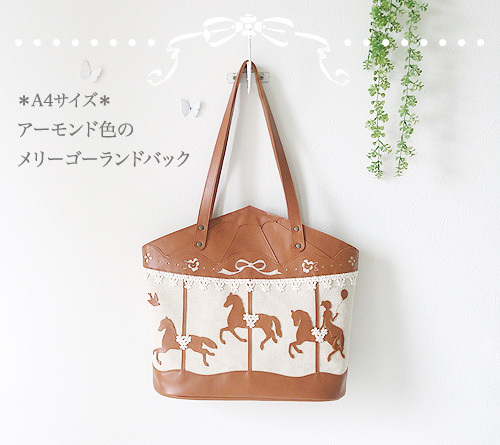 *A4サイズ* アーモンド色のメリーゴーランドバッグ