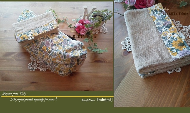 抱っこ紐収納カバー&よだれパッド(LIBERTY Fabric)