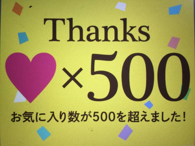 ありがとうございます!500超え?